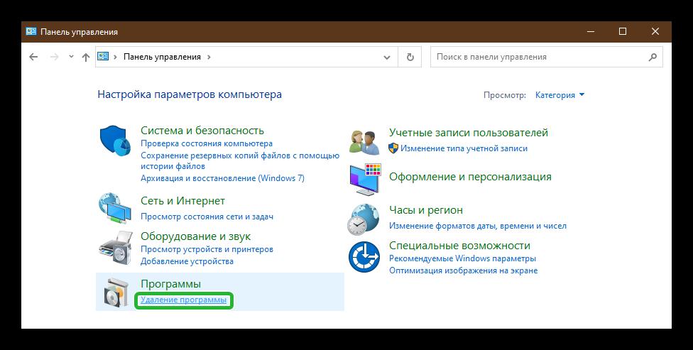 Удалить Зум с компьютера в Windows