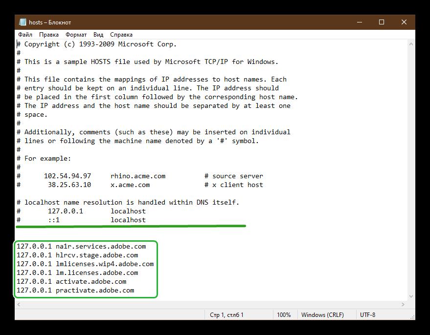 Удалить лишние записи в файле hosts