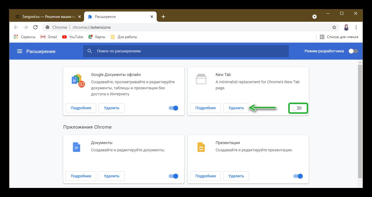 Удалить расширение newtab из браузера Google Chrome