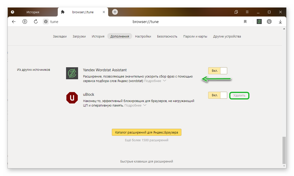 Удалить расширения Яндекс Браузера
