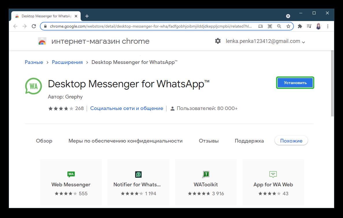 Установить Desktop Messenger for WhatsApp для Google Chrome