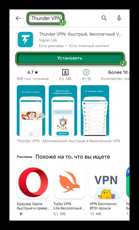 Установить Thunder VPN из магазина Play Маркет