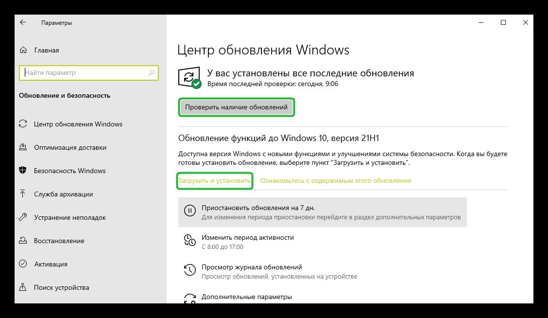 Установить последние обновления Windows