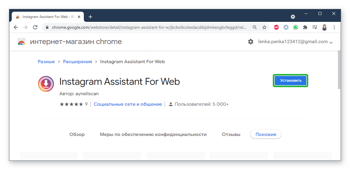 Установка Instagram For Web для Google Chrome