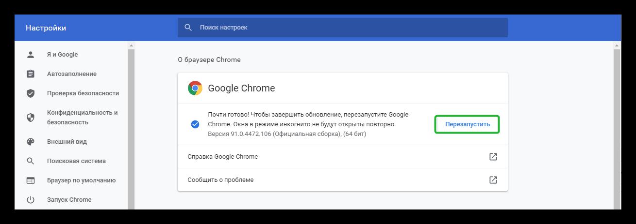 Установка обновлений в Google Chrome