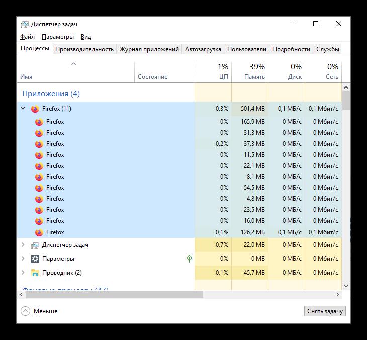 Вид множества процессов Firefox в Диспетчере задач Windows