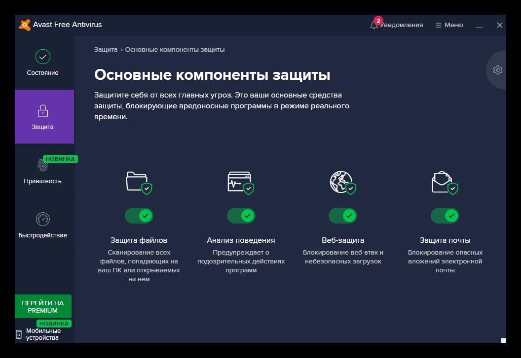 Включен антивирус Аваст и основные защитные экраны в Windows