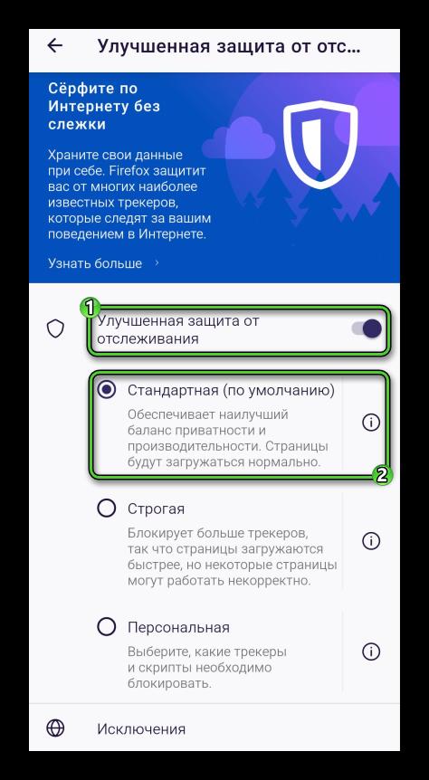 Включение опции Улучшенная защита от отслеживания в настройках Firefox для телефонов