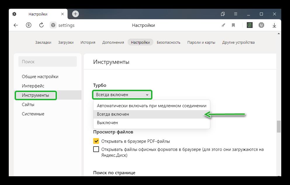 Включить Турбо в Яндекс Браузере
