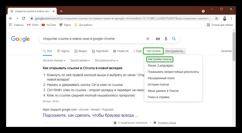 Включить настройки поиска Google через результаты выдачи в поиске