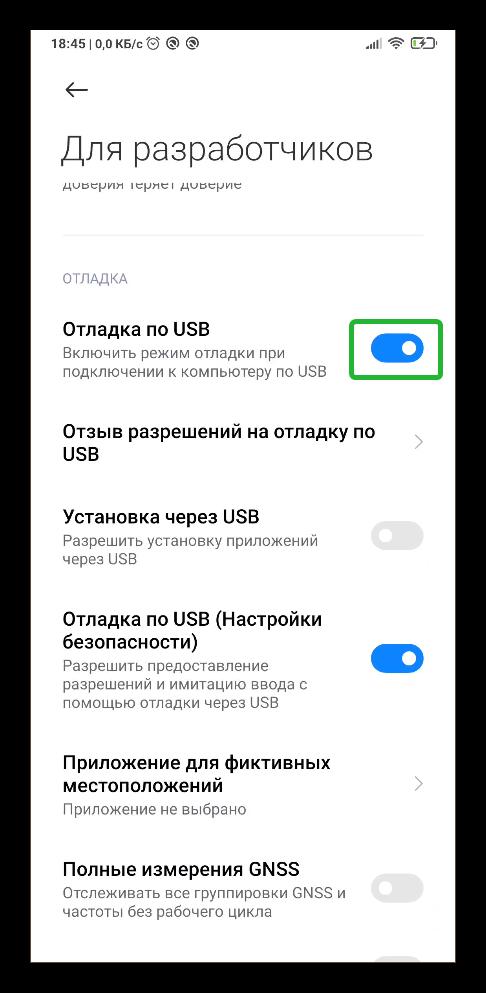 Включить отладку по USB в режиме разработчика