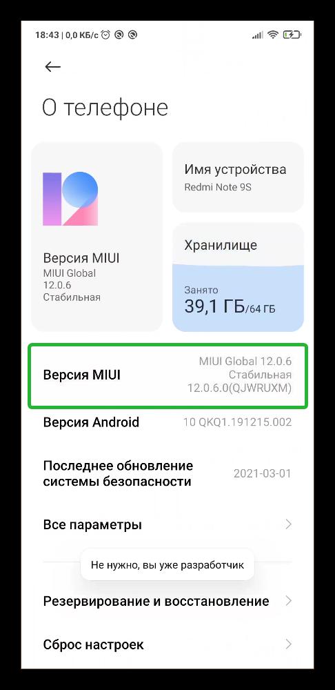 Включить режим разработчика в телефоне Андроид