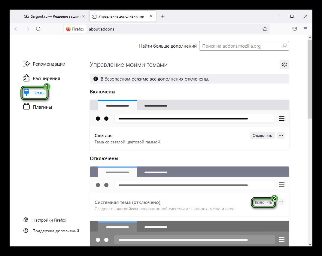 Включить системную тему в настройках Firefox