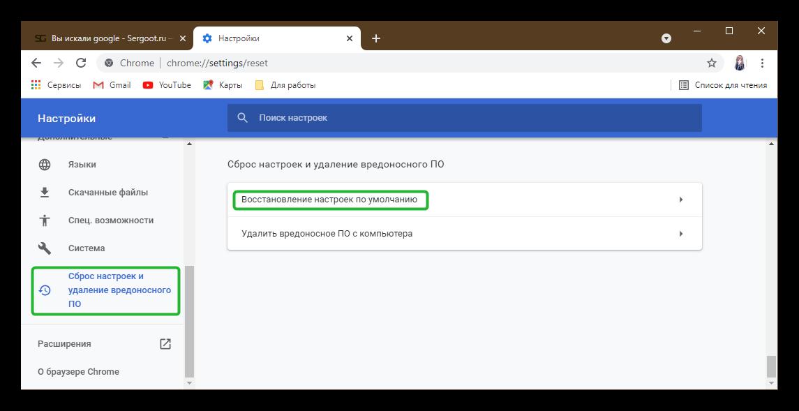 Восстановление настроек по умолчанию в Google Chrome