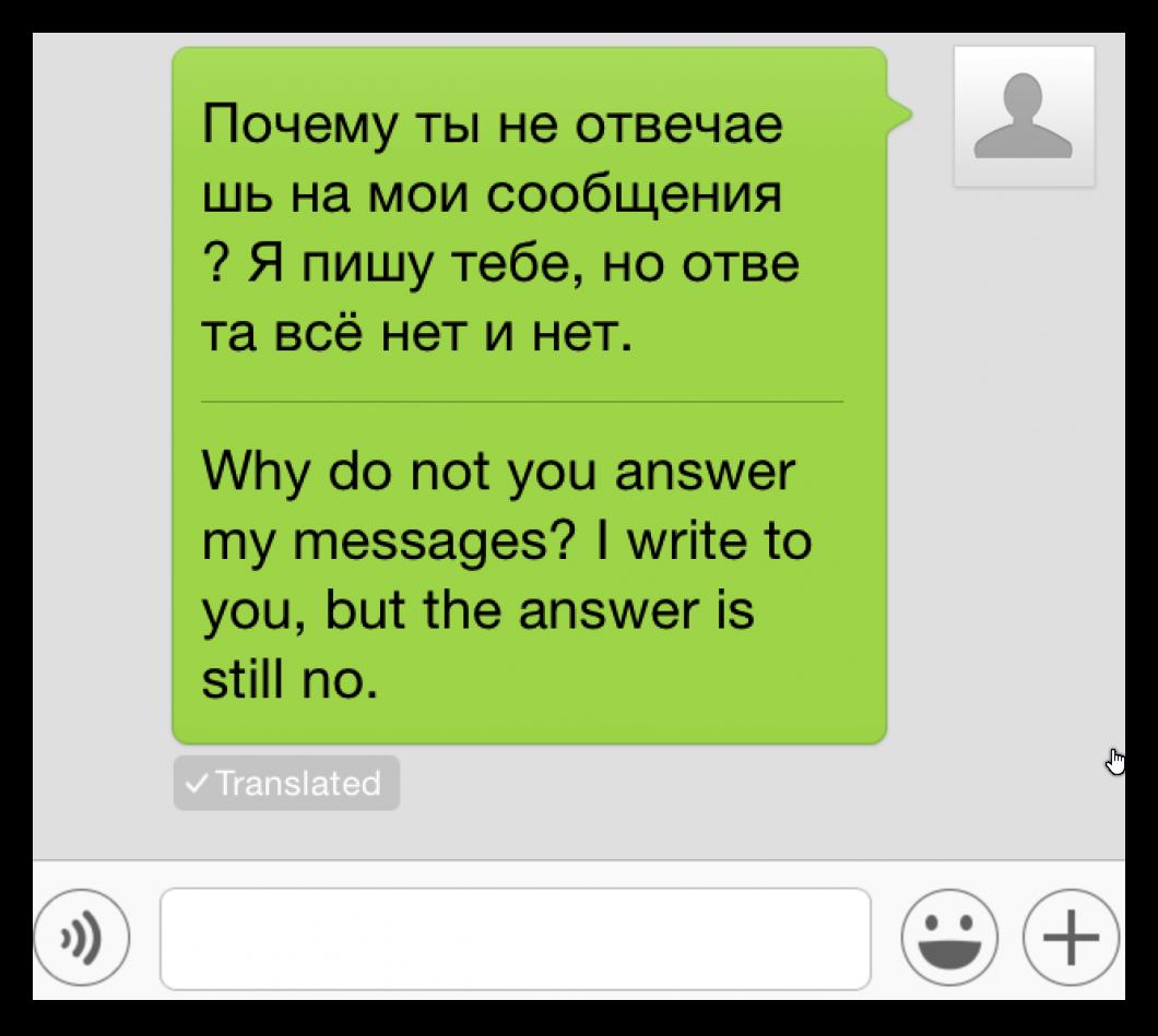 Встроеный переводчик WeChat