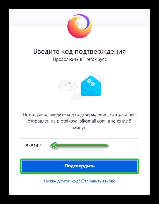 Введите код подтверждения Mozilla Firefox