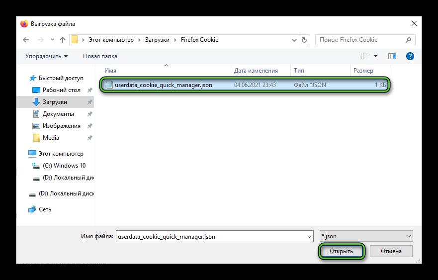 Выбор cookie-файлов в Проводнике Windows