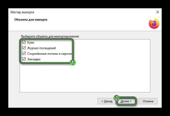 Выбор данных для импорта из другого браузера в Firefox