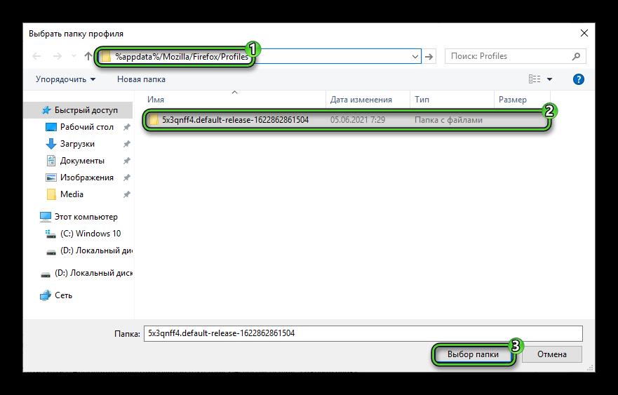 Выбор папки для профиля Firefox в Проводнике