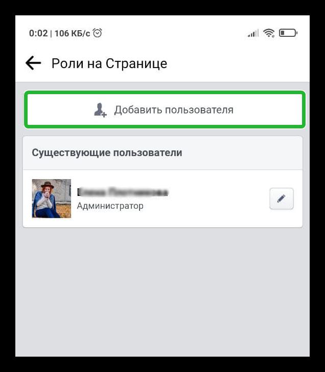 Выбор пользователя для выдачи роли администратора в Фейсбуке в телефоне