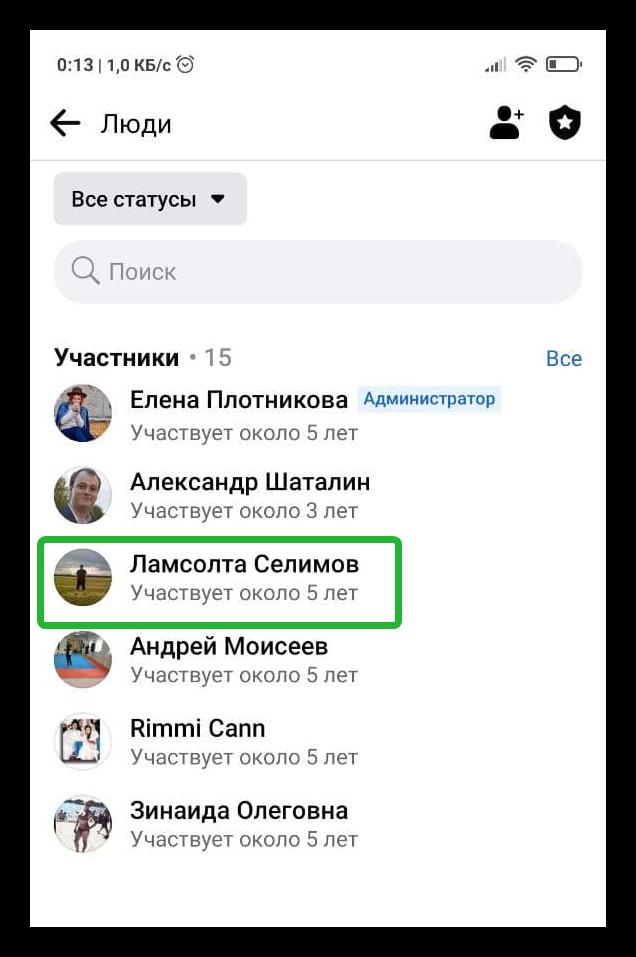 Выбрать участника для выдачи ему роли администратора в Фейсбуке на телефне