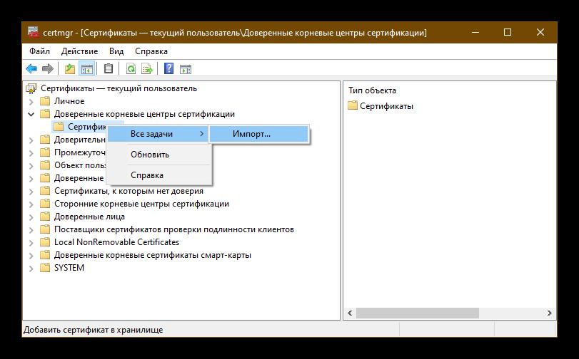 Загрузить доверенный сертификат в Windows