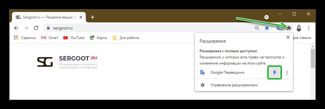 Закрепить Гугл Переводчик на панели расширений в Google Chrome