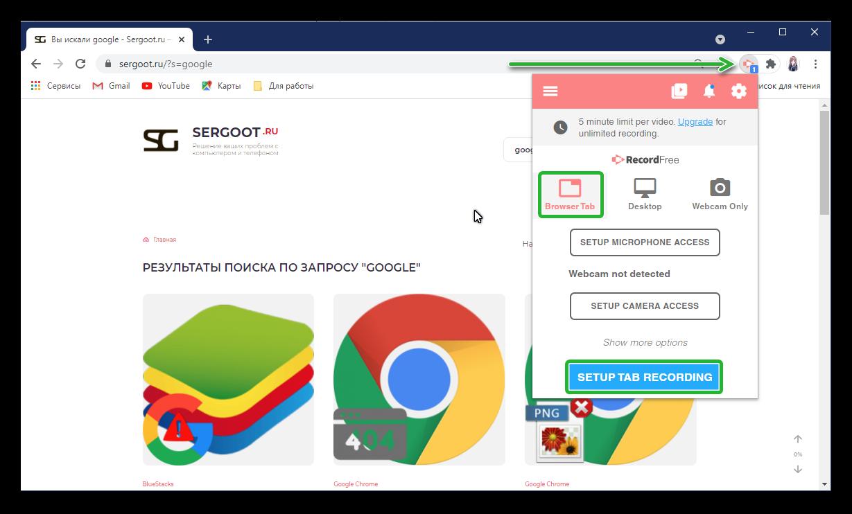 Запись экрана в браузере Google Chrome Screencastify - Screen Video Recorder