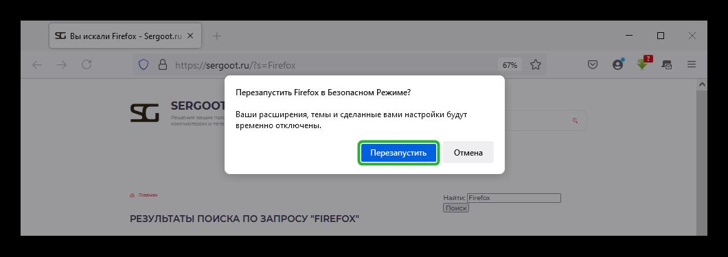 Запуск Firefox в безопасном режиме