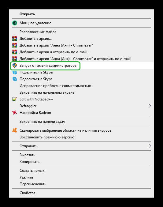 Запуск Google Chrome с правами администратора