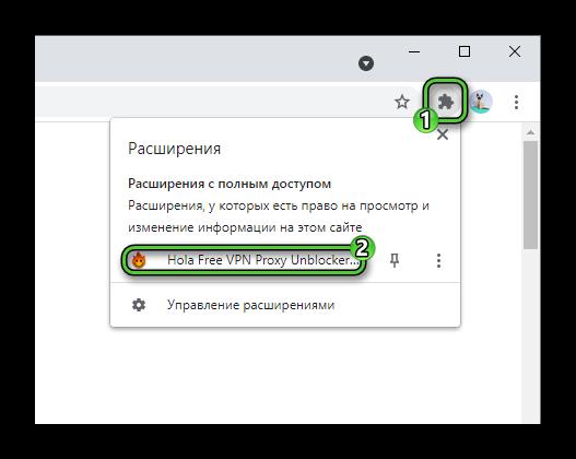 Запуск расширения Hola в Google Chrome