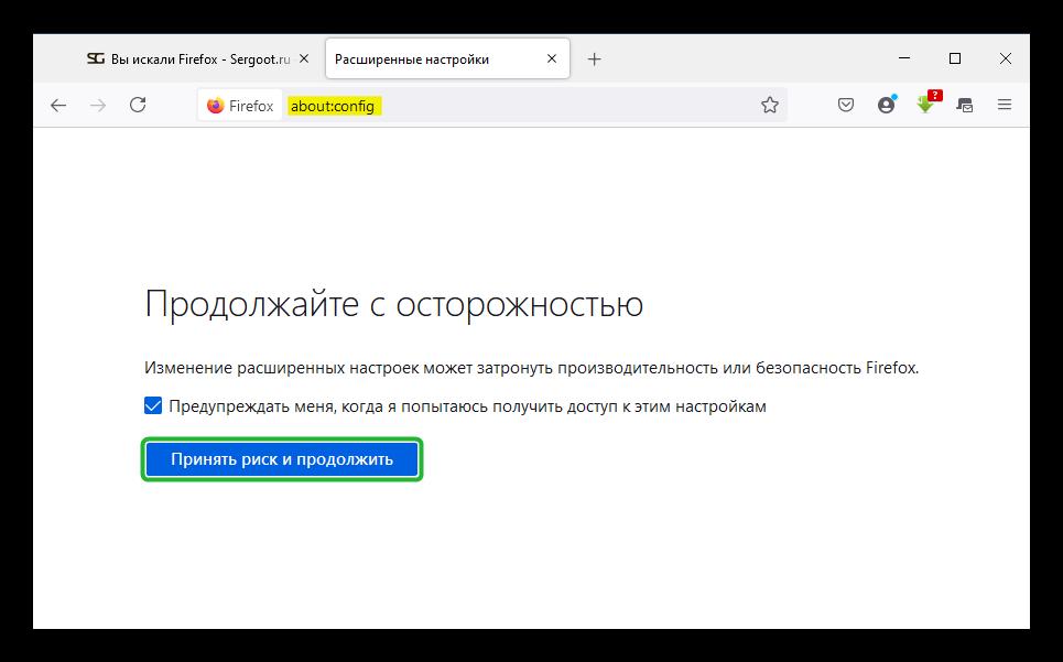 Запуск расширенных настроек в Mozilla Firefox