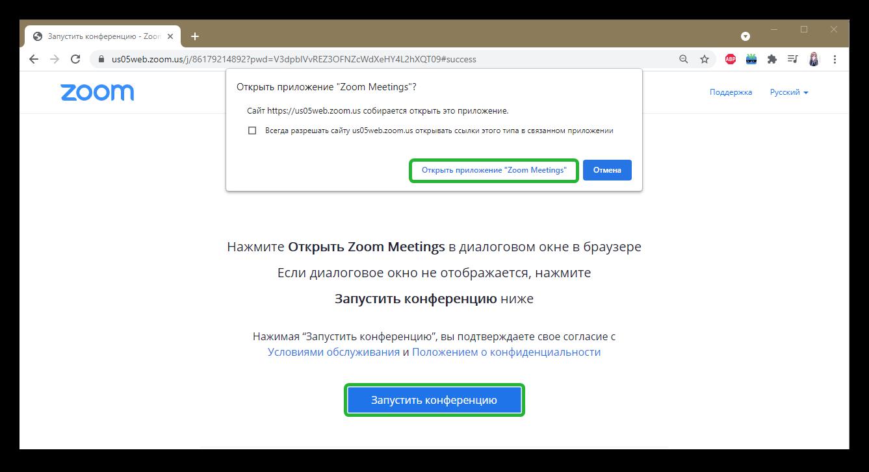Запуск тестовой конференции в Zoom