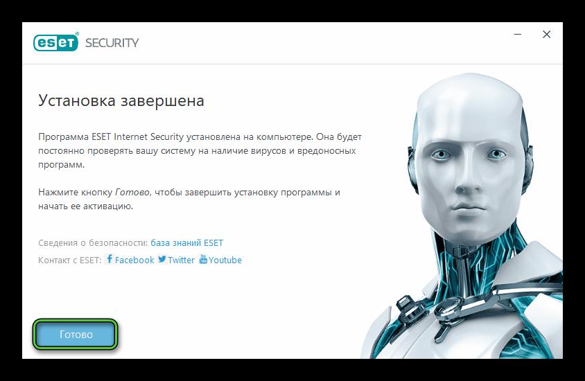 Завершение установки ESET Security