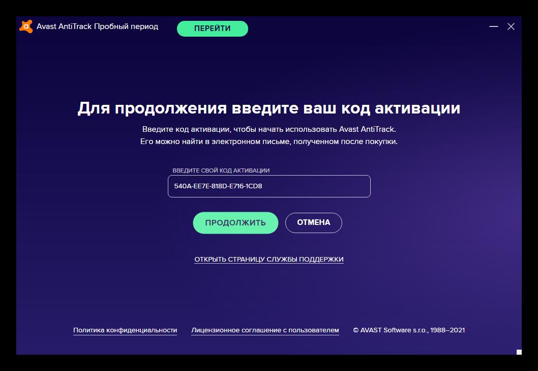 Активация Avast AntiTrack