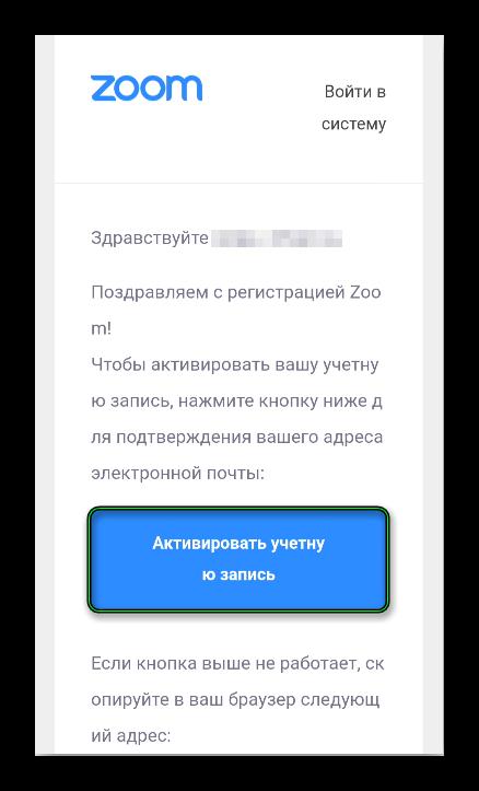 Активация учетной записи в Zoom
