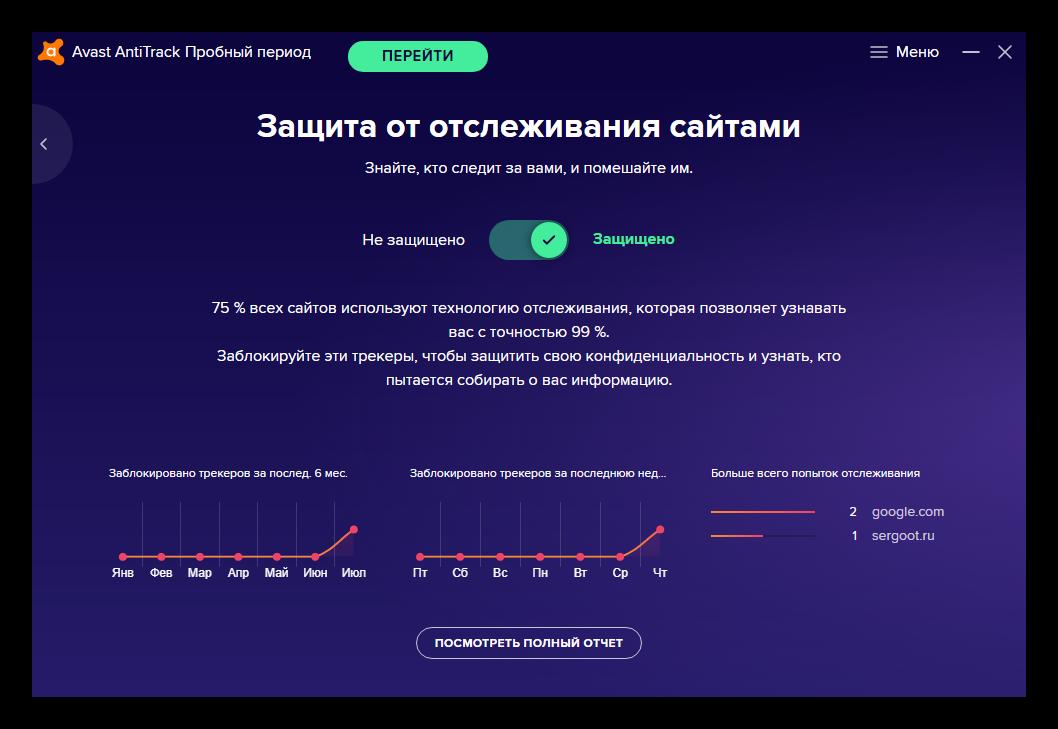 Avast Antitrack Premium трекер отслеживания