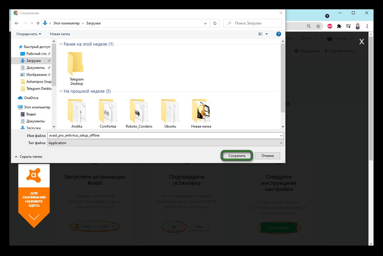 Avast Antitrack Premium загрузка через проводник