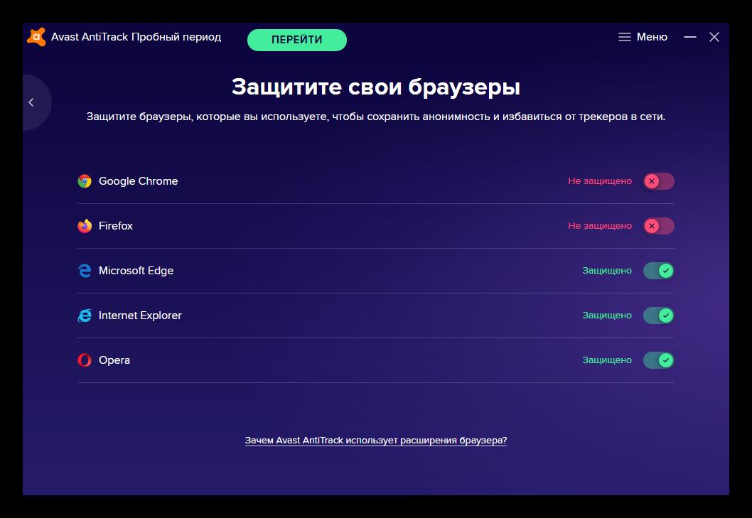 Avast Antitrack Premium защита браузеров