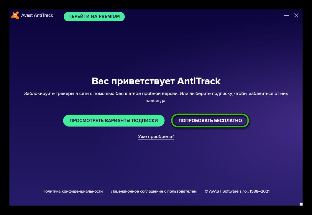 Avast Antitrack Premium завершающий этап установки