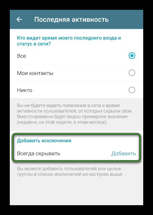 Блок Добавить исключения на странице Последняя активность в настройках Telegram