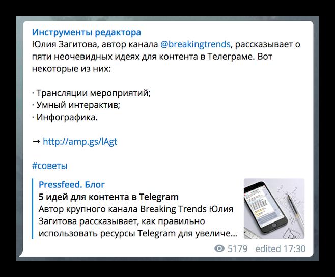 Что постить в Телеграм каналах