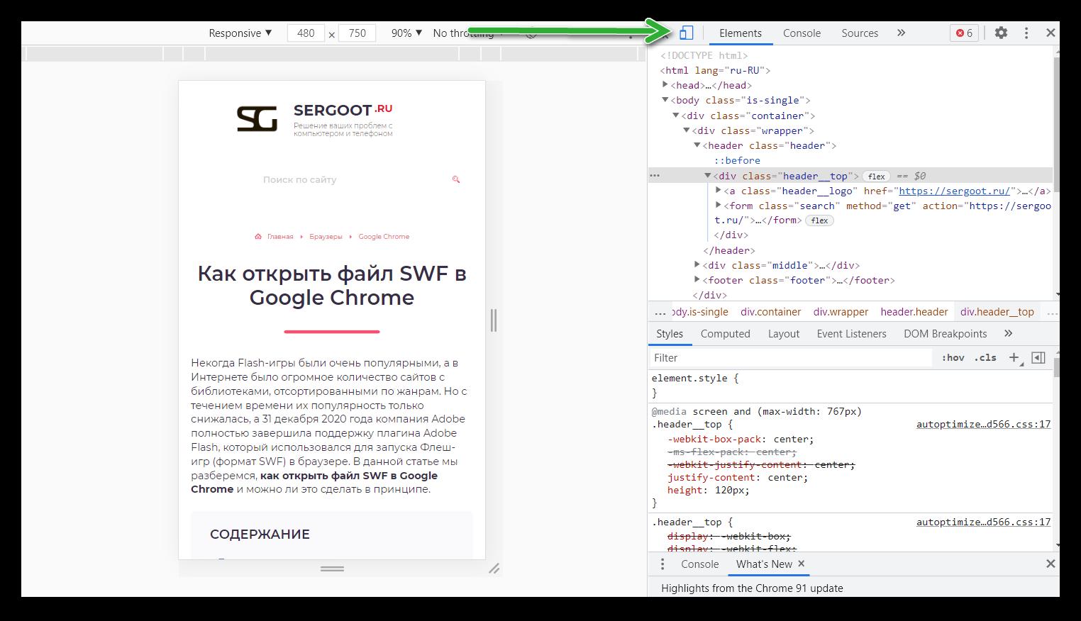 Эмулятор Андроид в режиме разработчика в Гугл Хром
