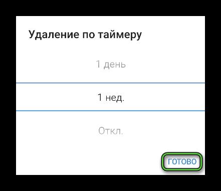 Функция Удаление по таймеру в секретном чате в Telegram