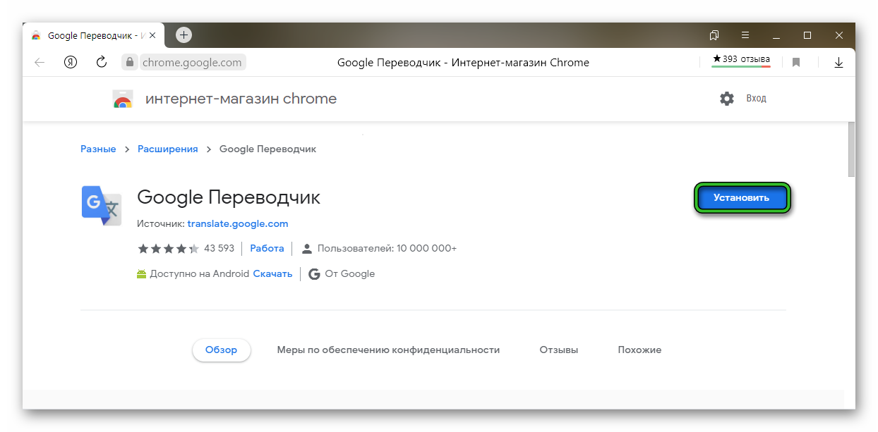 Google Переводчик установка из интернет-магазин Chrome в Яндекс-Браузер