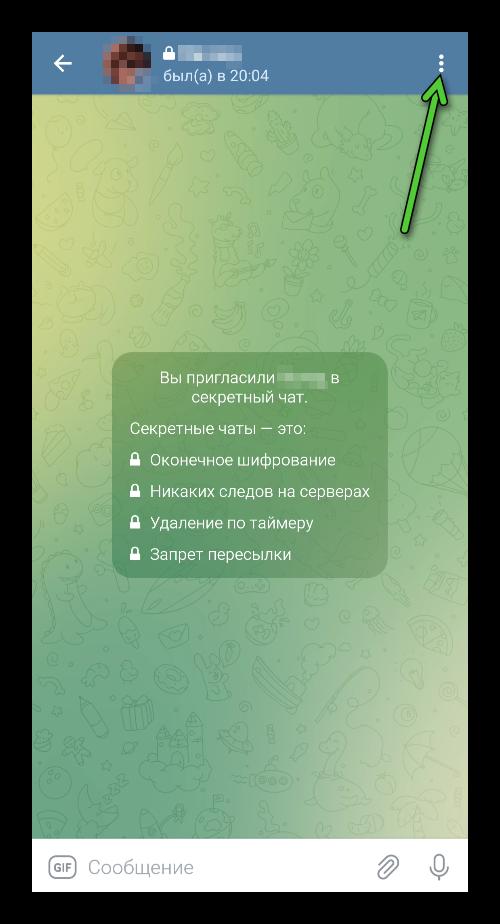 Иконка вызова меню в секретном чате в Telegram