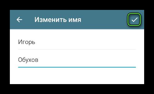 Изменение имени и фамилии в Telegram
