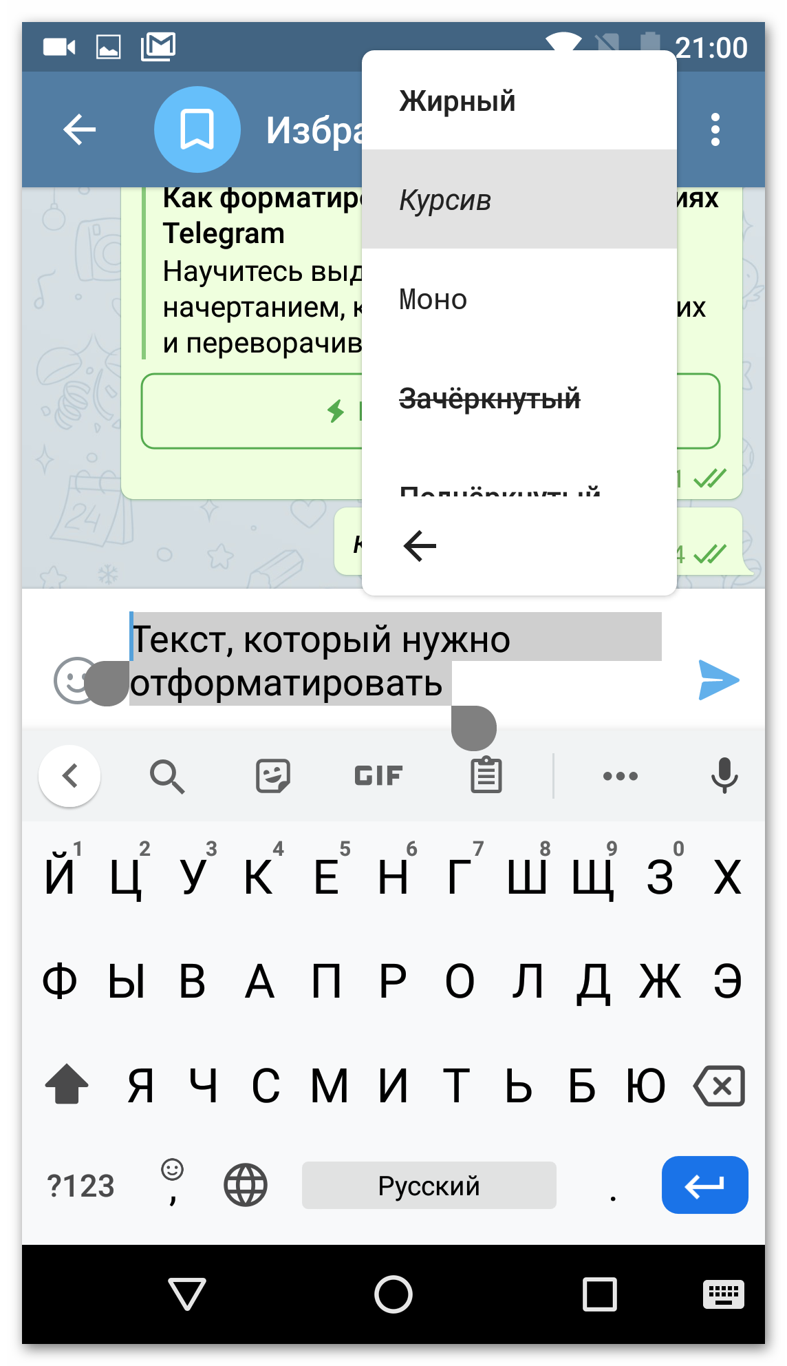Как фоматировать текст в публикации в Телеграм канале