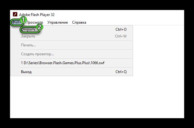 Кнопка Открыть в окне Adobe Flash