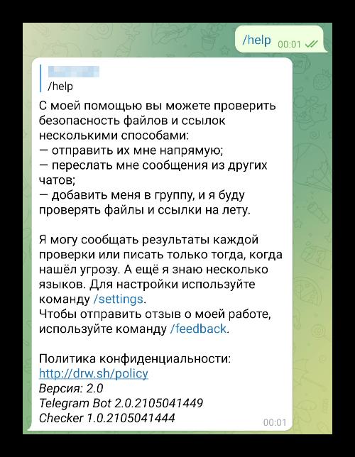 Команда help для DrWebBot в Telegram